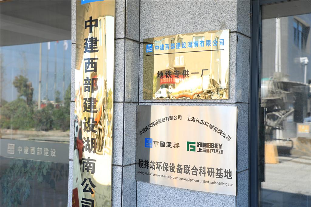 官宣@中建西部建设|上海凡贝与中建西部建设联合科研基地成立