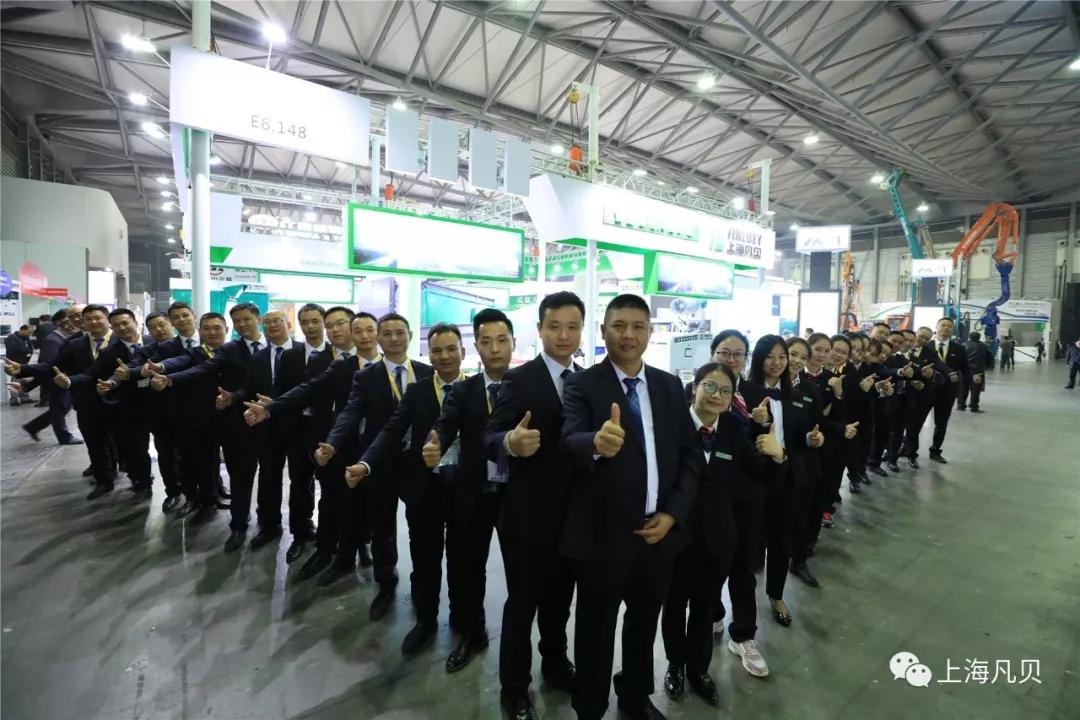 我们来了|上海凡贝震撼登陆bauma CHINA 2018!