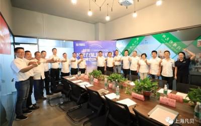【大事记】上海凡贝2019年中质量会议成功召开