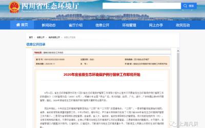 关注 四川省2020年度省级生态环境保护例行督察工作即将开始