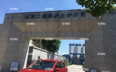 北京市建工二建混凝土分公司环保改造案例