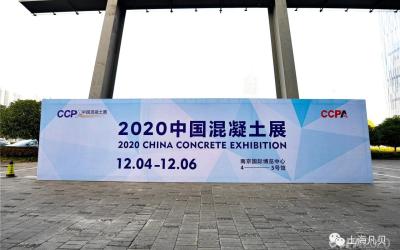 今天,上海凡贝亮相2020中国混凝土展!