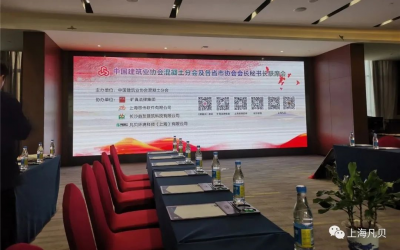 动态   上海凡贝携手2021年度混凝土协会会长、秘书长联席会圆满召开