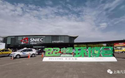 进行时   上海凡贝带您走进第22届中国环博会(视频)