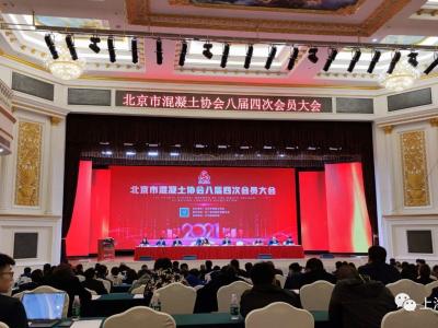 行业 | 北京混凝土协会八届四次会员大会在长沙召开
