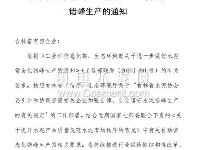 关注   商混成本又要涨了!今天起东三省、河南、河北、山东、山西超300家水泥企业集体停限产!