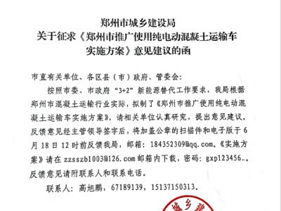 关注   郑州市推广使用纯电动车混凝土运输车实施方案