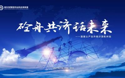砼舟共济话未来   混凝土产业升级沙龙在杭州举行