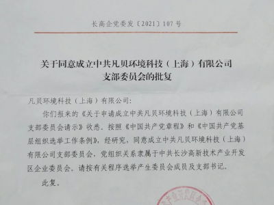 动态 | 上海凡贝党支部正式成立!