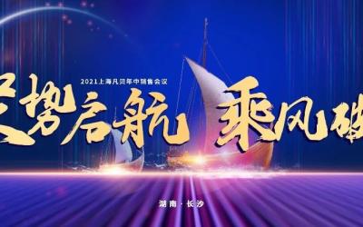 """重磅   """"聚势启航 乘风破浪""""2021上海凡贝年中销售会议顺利召开"""