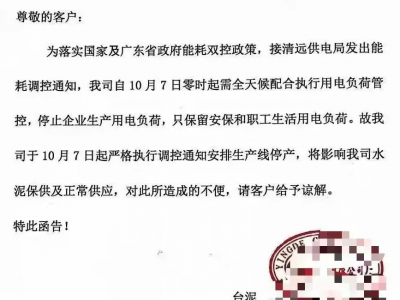 关注 | 停产了!广东、辽宁发布限电通知,水泥价格一次上涨200元/吨!