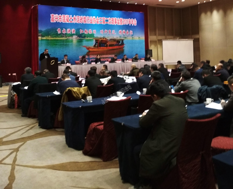 嘉兴市混凝土行业协会2017 年年会召开,上海凡贝全程协办