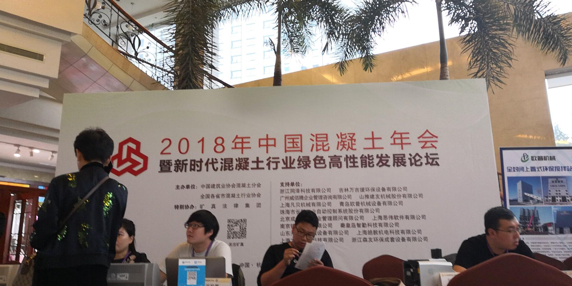 2018年中国混凝土年会在浙江杭州召开!