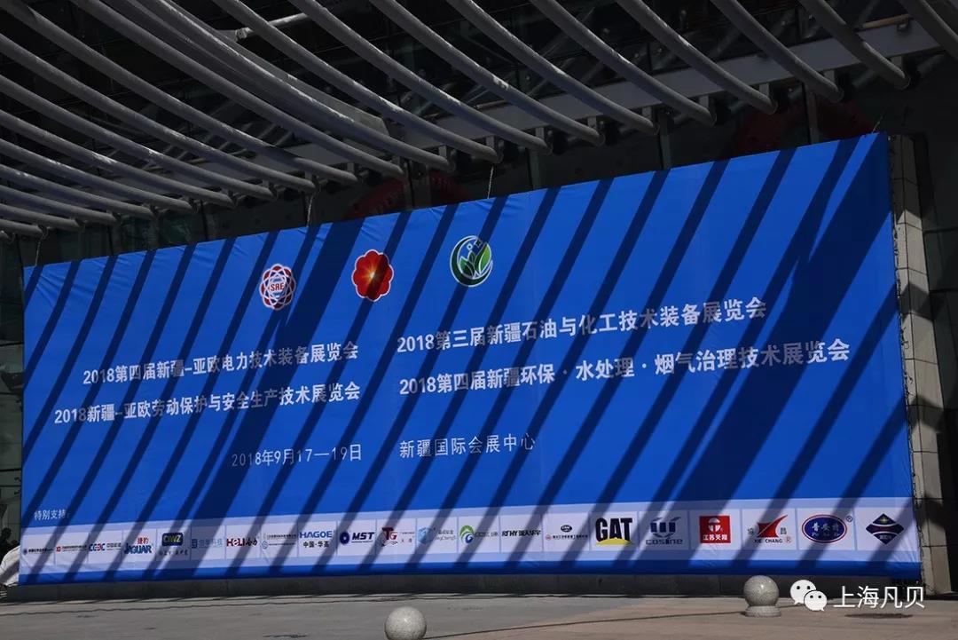 嘿,听说了吗?上海凡贝受邀参加2018新疆环保展了!