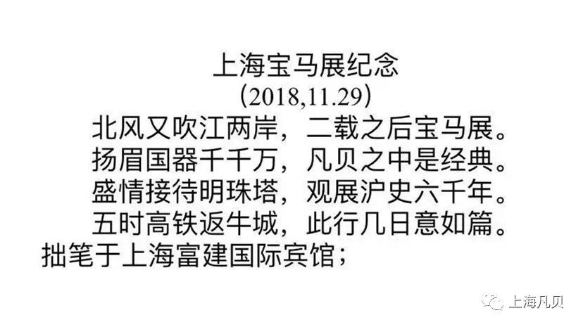 【精彩回顾】上海凡贝2018宝马展上的那些事
