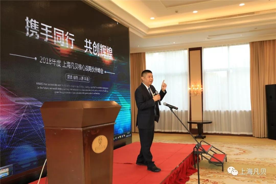 【重磅】2018年度上海凡贝核心战略伙伴峰会成功举行
