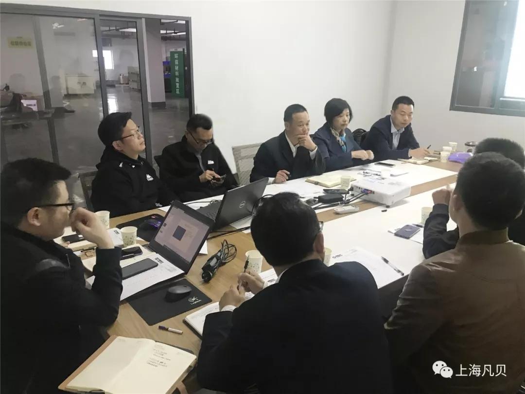 【动态】上海凡贝召开供应链品质管理会议
