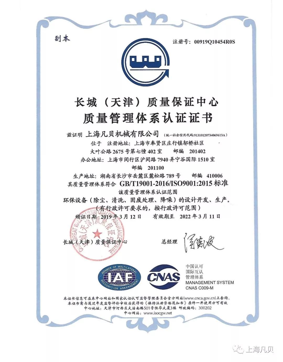 全球认证来了|国际质量水准!上海凡贝荣获质量管理体系认证证书