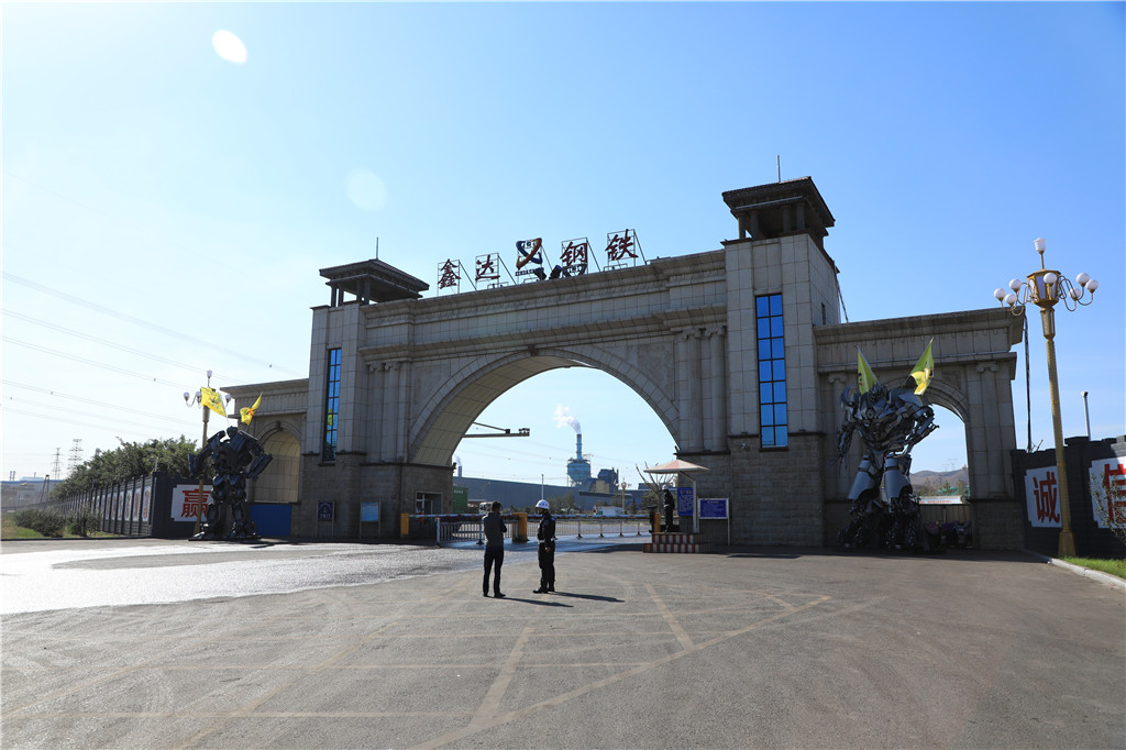 Environmental Protection Case of Xinda Steel Company in Hebei Province