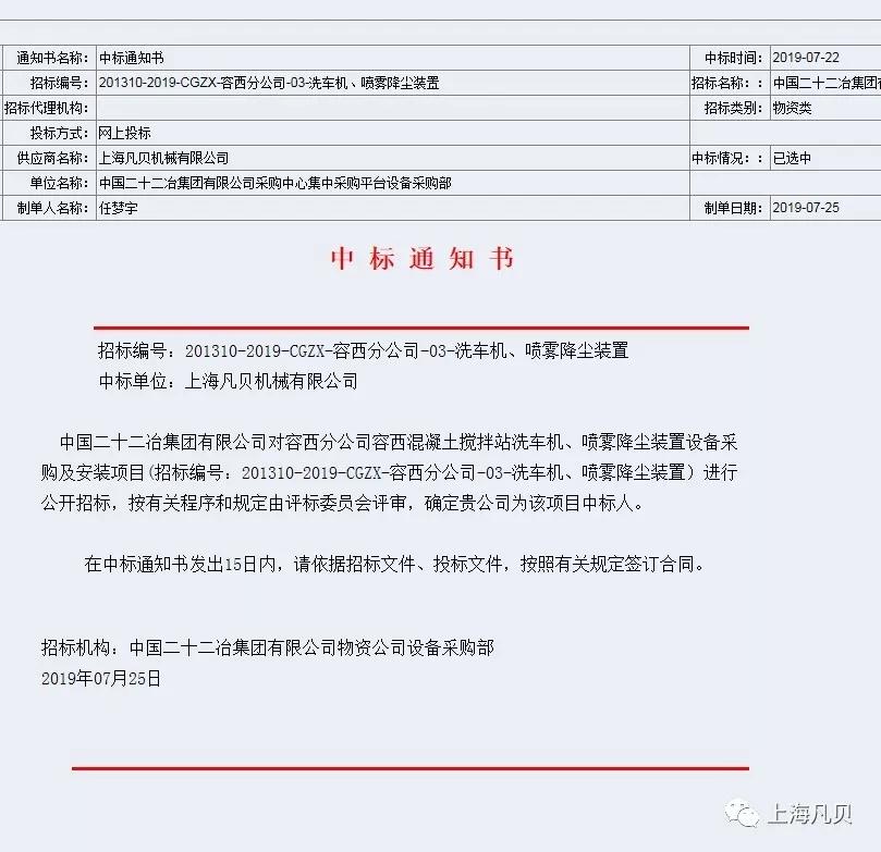【捷报】上海凡贝中标雄安新区1号搅拌站环保设备!