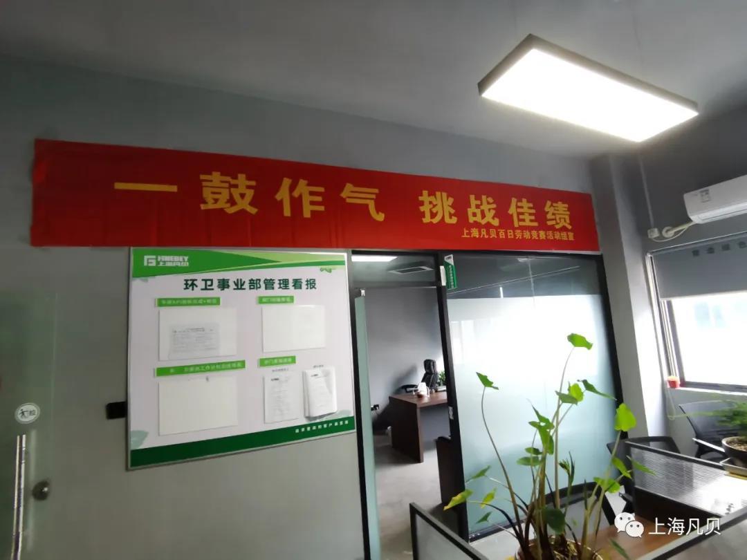【动态】上海凡贝百日劳动竞赛火热进行中