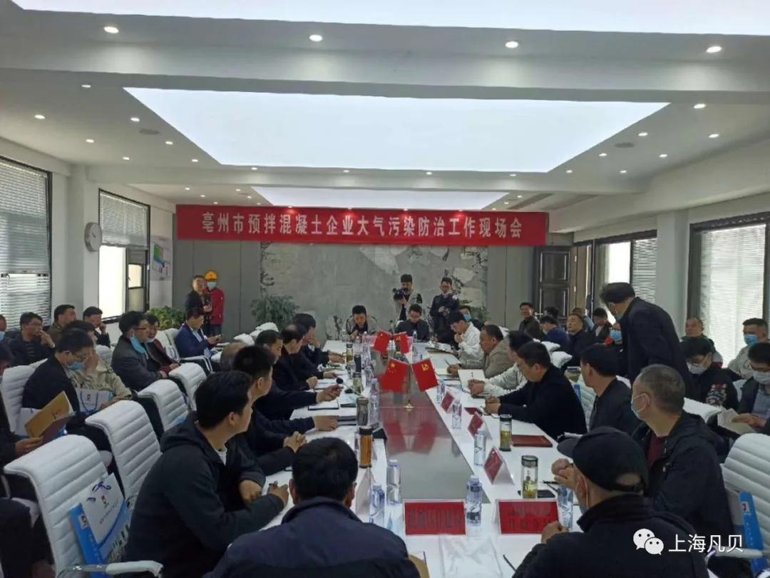 亳州市预拌混凝土企业大气污染防治工作现场会在安徽蒙城召开