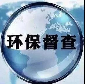 """【关注】山东出台生态环保督察工作实施办法 """"回头看""""并入督察"""