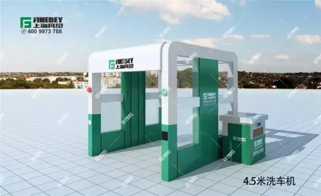 上海凡贝王牌产品-4.5米龙门洗车机