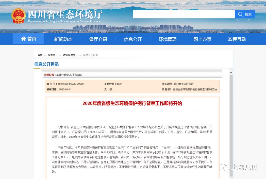 关注|四川省2020年度省级生态环境保护例行督察工作即将开始