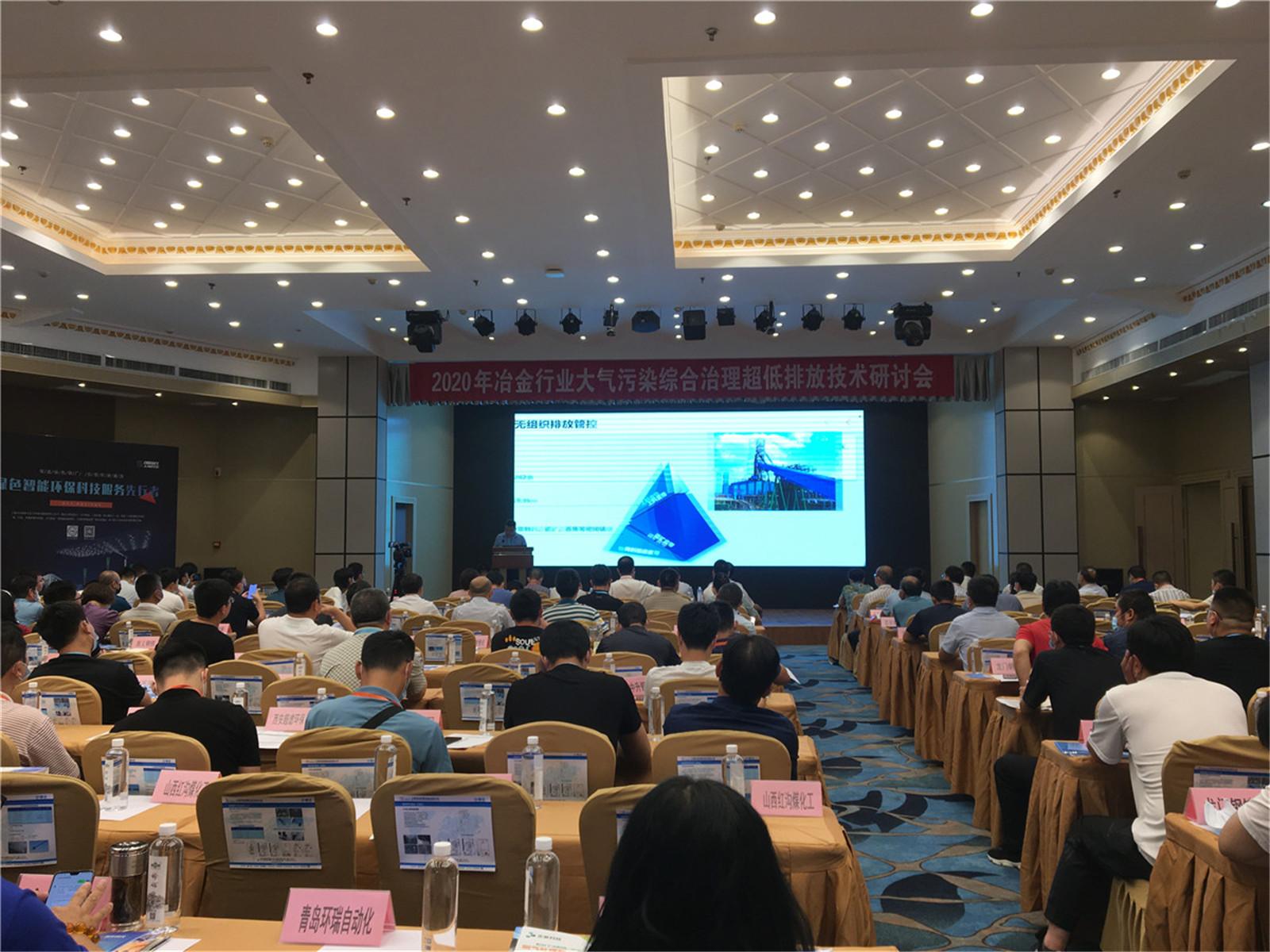 行业 | 2020年冶金行业大气污染综合治理超低排放技术研讨会在西安顺利召开!