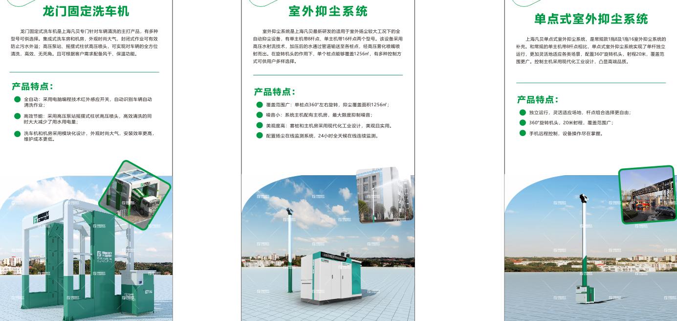 上海凡贝亮相第十六届国际绿色大会:我们为绿色建筑施工保驾护航