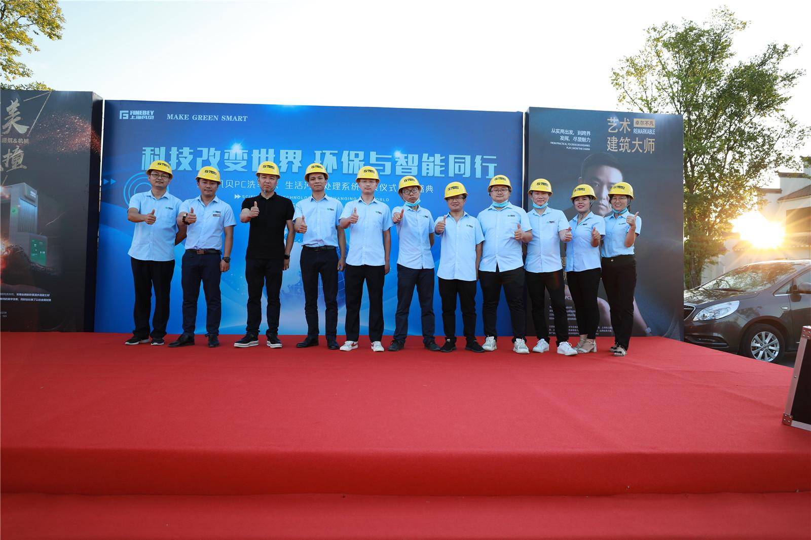 """【揭秘】上海凡贝2020""""科技改变世界 环保与智能同行""""新品发布会有哪些亮点(视频)"""