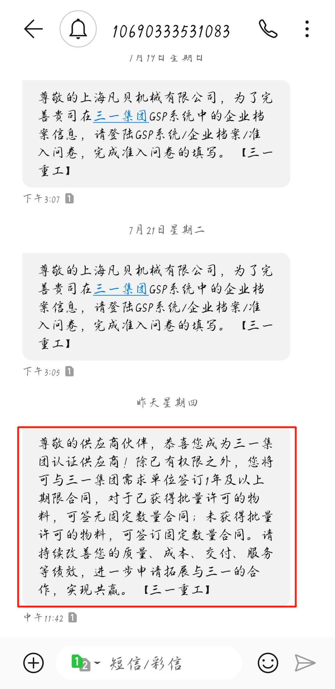【重磅】上海凡贝成为三一集团认证供应商!