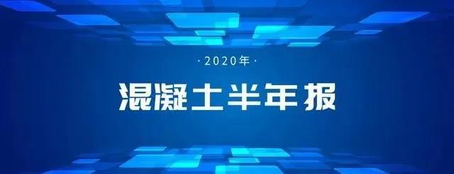 关注 | 全国混凝土2020年上半年回顾与下半年展望