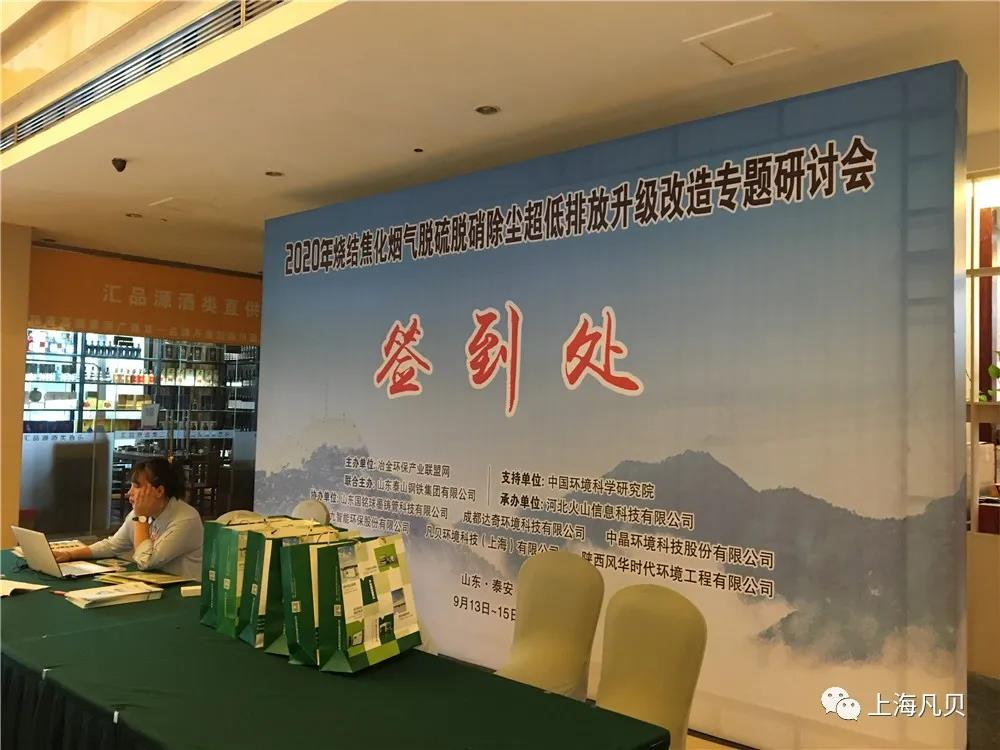环保升级 | 2020年钢铁行业环保技术研讨会在山东泰安召开