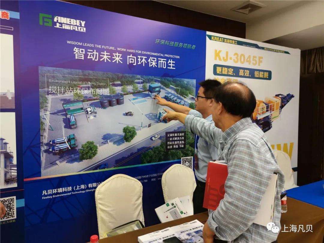 智动未来,向环保而生——上海凡贝为商砼未来贡献凡贝智慧