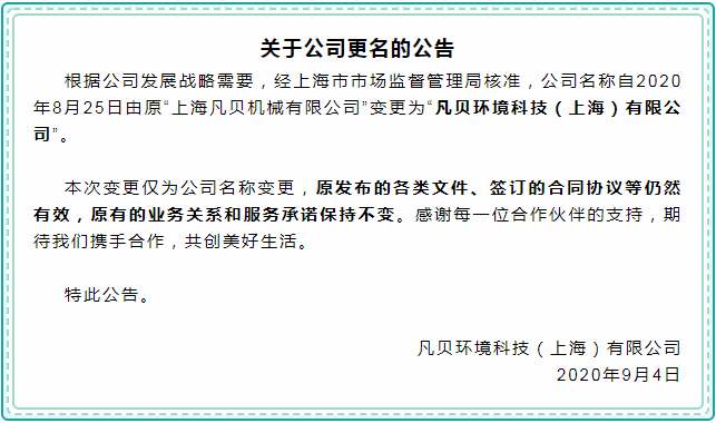 重磅 | 上海凡贝更名啦!