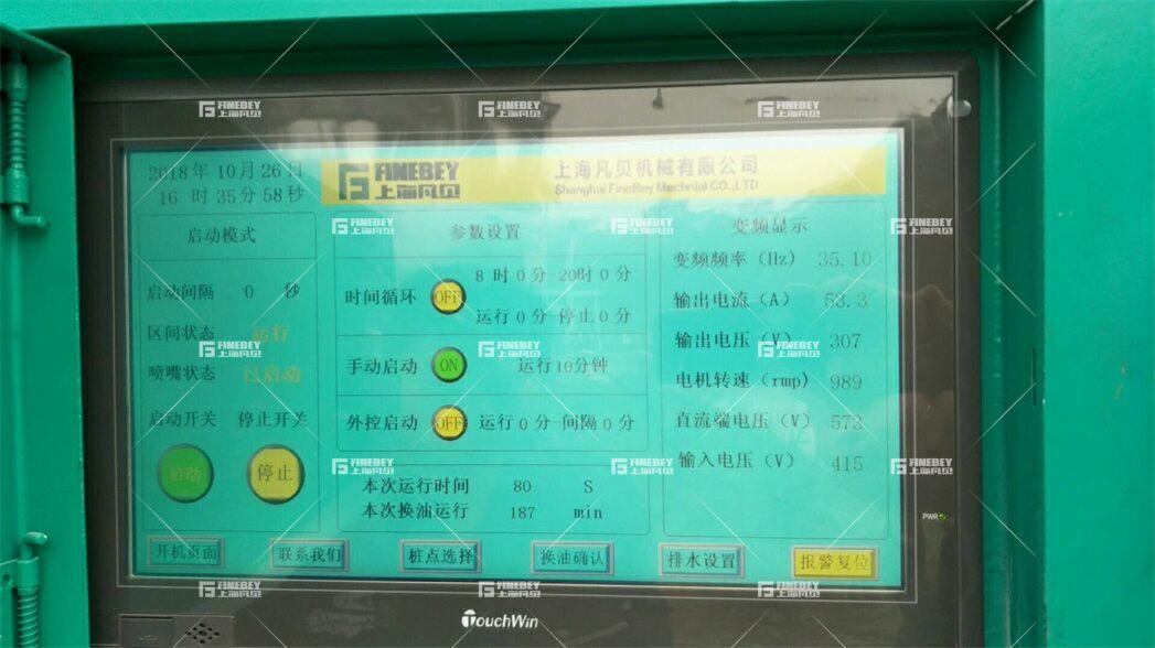 重庆市砼磊混凝土有限公司环保改造案例