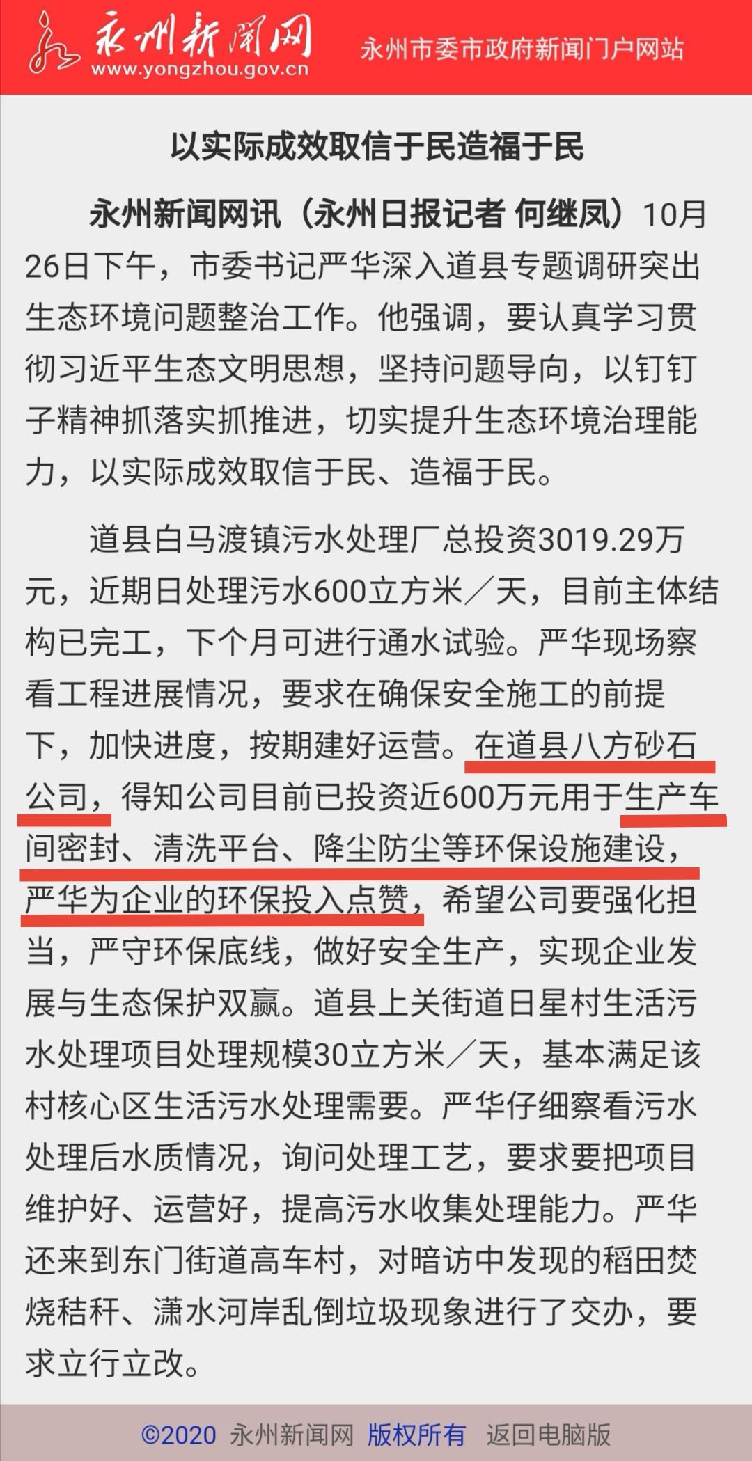 厉害了!环保举措被市委书记点赞,永州这家企业为啥这么牛?