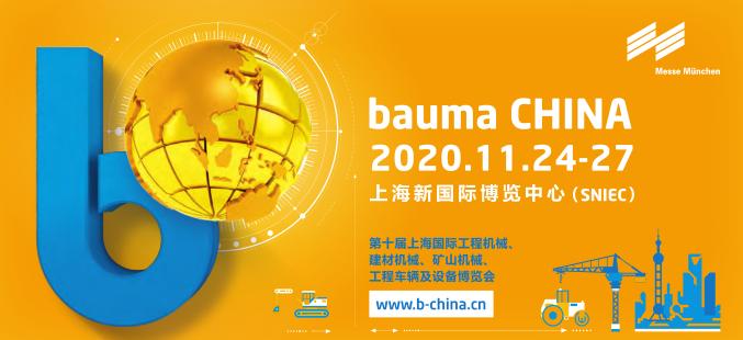 bauma CHINA 2020 最全观展攻略来了!