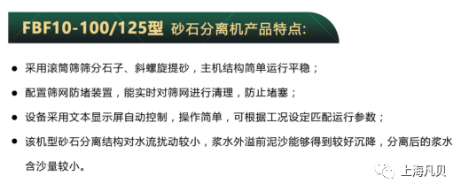 """凡贝砼站""""零排放""""系统——砂石分离机全系列产品面市"""