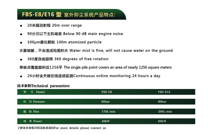 室外抑尘系统FBS-E8/E16