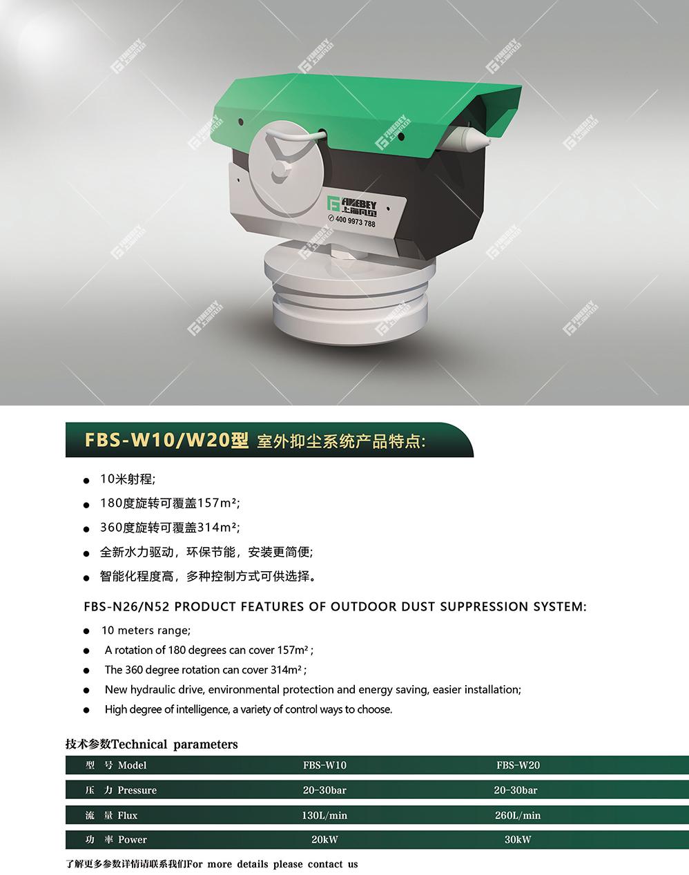飞雾抑尘系统FBS-W10/W20