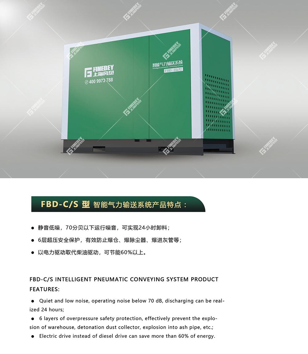 智能气力输送系统FBD-C/S