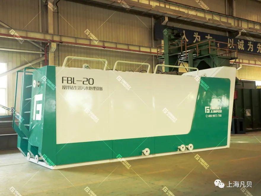 凡贝上新 | 打通搅拌站环保最后一道关卡——FBL-20型生活污水处理系统