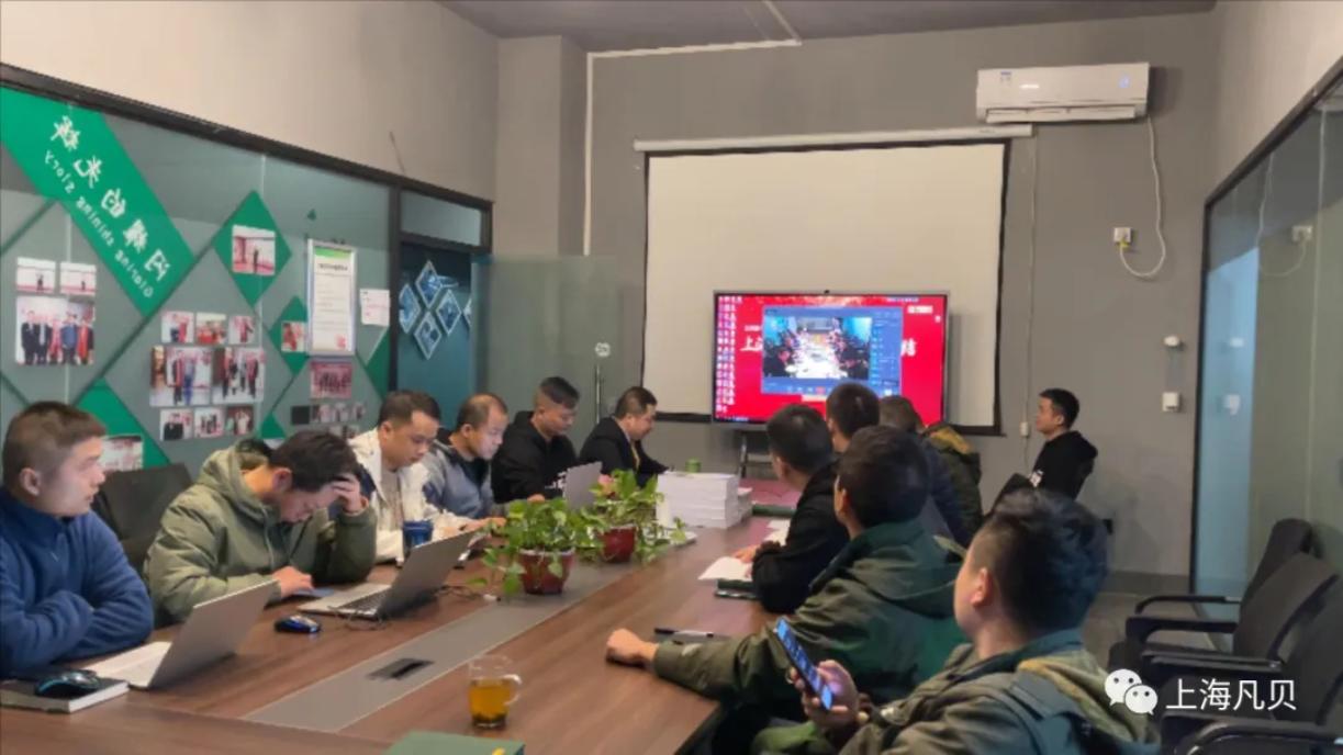 未来可期 | 2021年度上海凡贝线上经销商会议圆满成功