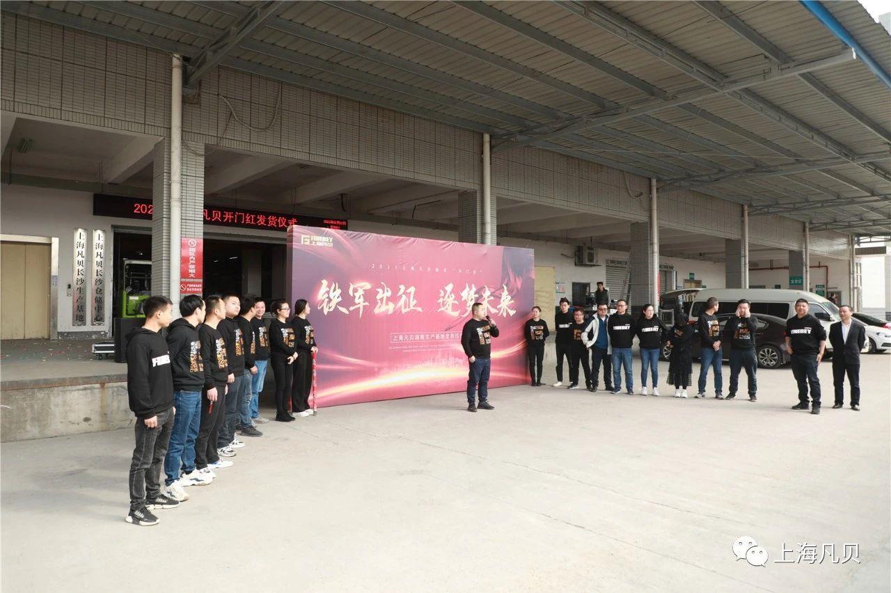 """开工大吉!2021,上海凡贝""""犇""""起来!"""