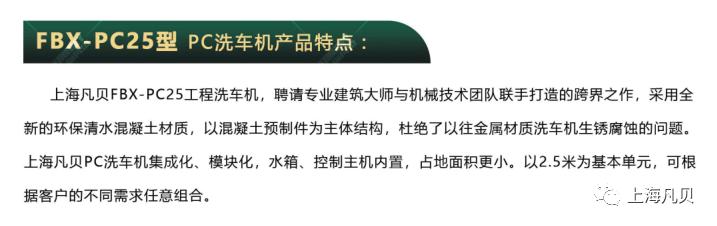 上海凡贝工程洗车机:跨越历史 拥抱未来