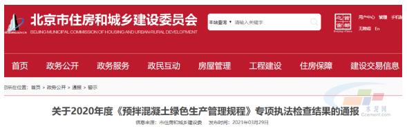 关注 | 共31个!北京公布2020年度停产及拆除混凝土搅拌站名单