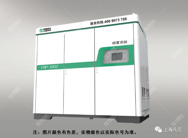 产品 | 来了!上海凡贝喷雾必赢亚州手机网站系列隆重登场(案例视频)